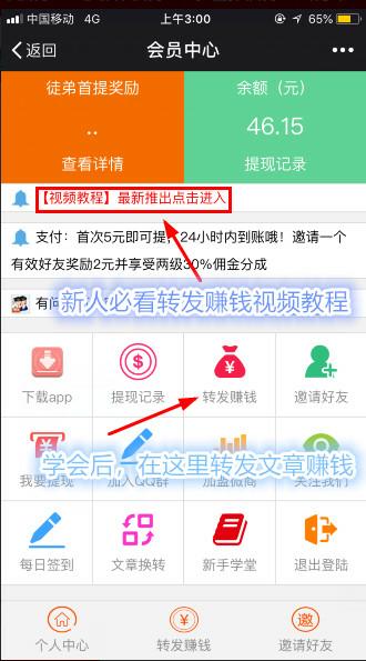 0投入手机赚钱的方法,每天稳定免费赚30元.png