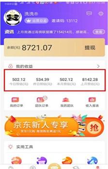 手机赚钱app:手机赚钱app排行榜.png