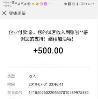 苹果手机赚钱平台,让你爱上手机赚钱!第2张.png