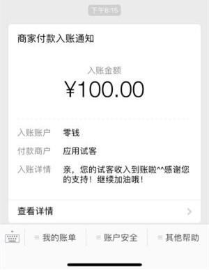 微信快速赚100块:这些软件都能让你赚100块 第3张