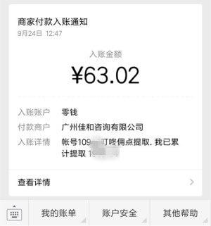 微信快速赚100块(建微信群怎么赚钱) 第2张