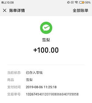 微信快速赚100块(建微信群怎么赚钱) 第3张