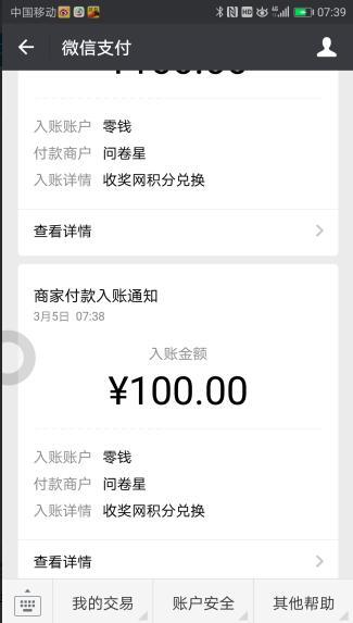 免费无本金一天挣40(手机免费一天赚40元) 第5张