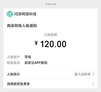 手机赚钱软件日入百元,推荐这些每天赚100元的软件 第5张