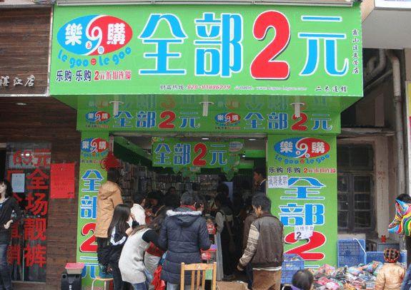 2元店赚钱吗?开2元店成本与利润真正的盈利模式