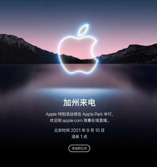 苹果iPhone13官宣,9月15日凌晨发布,看点有这些